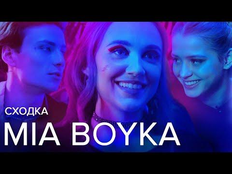 «Мне сейчас нравится один парень» MIA BOYKA. Шоу Гаврилиной и Ржевского «Сходка»
