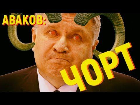 Почему Аваков Чёрт останется министром МВД?