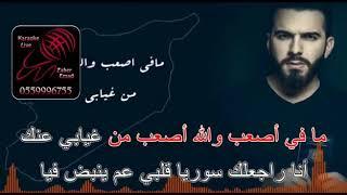 راجعلك سوريا حازم شريف كاريوكي karaoke