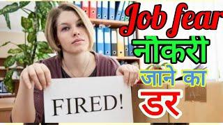 Job fear नौकरी जाने का विचार बार-बार मन में आना क्या है? OCD by Mr psycho guru online counsellor