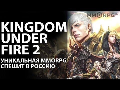 Kingdom Under Fire 2. Уникальная MMORPG спешит в Россию