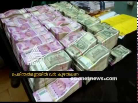 Rs 1 Crore  69 Lakh Hawala money seized in Malappuram | FIR 04 Nov 2017