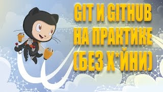 Как использовать Git и GitHub на практике (БЕЗ Х*ЙНИ)