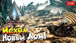 Ark: Extinction #5 - Исход. Новый Дом. Жёсткое выживание продолжается!