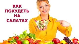 Как похудеть  Похудеть на салатах
