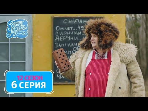 Однажды под Полтавой. Пять звезд - 12 сезон, 6 серия   Комедийный сериал 2021