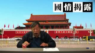 慶親王兒子有難,大連實德老板被滅口〈國情揭露〉2016-12-09 d