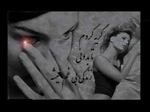 Nashkan Delamo by Mohsen Chavoshi