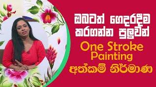 ඔබටත් ගෙදරදීම කරගන්න පුලුවන් One Stroke Painting | Piyum Vila | 22 - 03 - 2021 | SiyathaTV Thumbnail