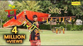मे आशिक मुस्ताक की पार्ट -2- || FULL HD asmeena mewati song 2018