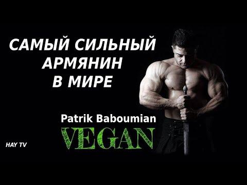 Самый сильный армянин в Мире
