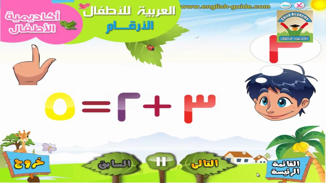 ... للأطفال جمع الارقام Arabic Numbers - YouTube