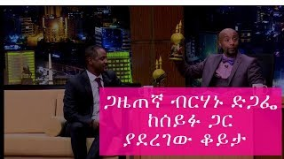 Interview with Leza Radio Show Berhanu Degafe - Seifu on EBS | Talk show