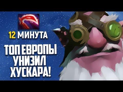 видео: ДЕЗОЛЯТОР НА 12 МИНУТЕ ОТ ТОП ЕВРОПЫ - СНАЙПЕР ДОТА 2