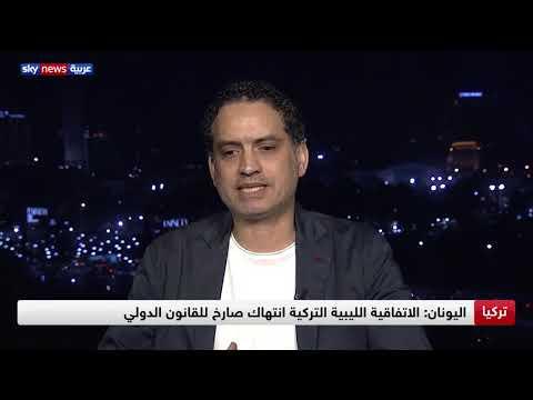 اليونان: الاتفاقية الليبية التركية انتهاك صارخ للقانون الدولي  - نشر قبل 4 ساعة