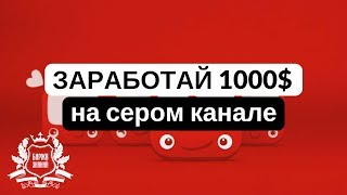 ЗАРАБОТОК НА СЕРЫХ КАНАЛАХ ЮТУБ ОТ 30.000 В МЕСЯЦ НА СТАРТЕ!