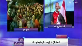 الفنان ايهاب توفيق بعد فوز المنتخب المصري : «اسكت يا مجدي بقى»