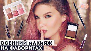 Осенний макияж на фаворитах косметики Урок макияжа для начинающих