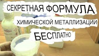 Химическая металлизация (хромирование). Секретный рецепт. Бесплатно(Секретные формулы изготовления реагентов для химической металлизации (декоративного хромирования, серебр..., 2015-10-10T14:27:26.000Z)