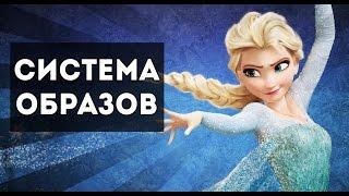 КИНООБРАЗ: Холодное сердце (Анализ мультфильма, Секрет популярности)