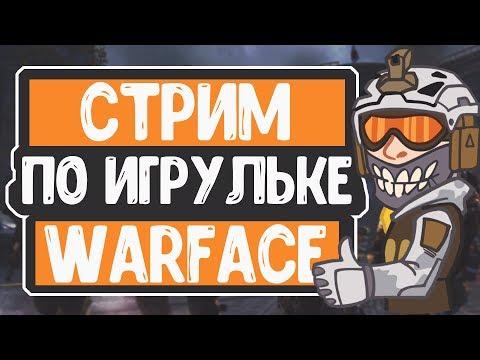 WARFACE //Альфа РМ // Набор в клан - Сладенькие 16+ Дискорд
