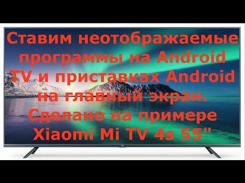 Xiaomi Mi TV 4s Ставим не отображаемые проги на главный экран Android TV