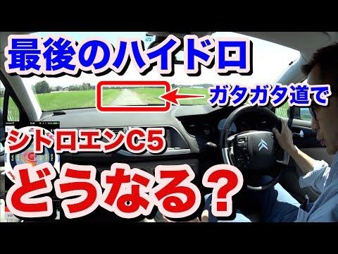 [ガタガタ道][ハイドロの威力!?]シトロエンC5ツアラー試乗動画後編