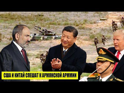 США и Китай спешат к армянской армии:  что происходит?