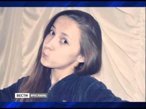 В Ярославле пропала молодая девушка