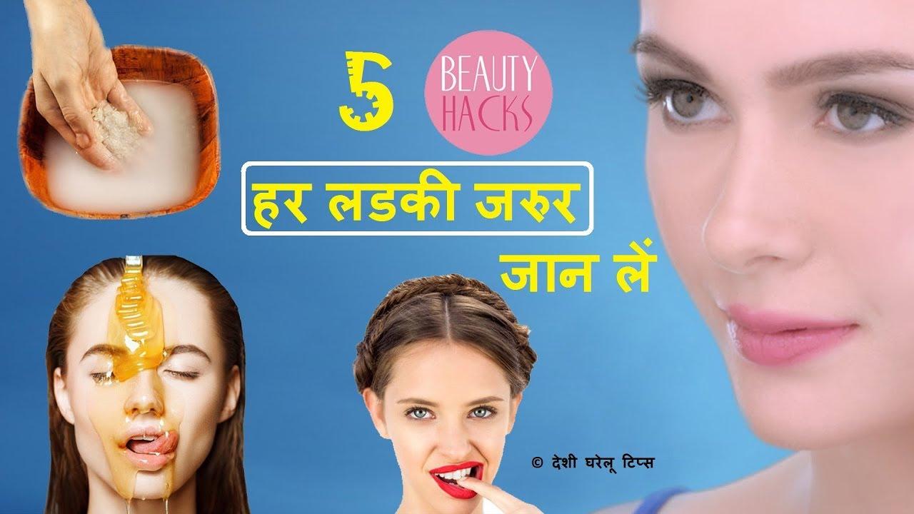 5 Beauty Hacks, हर लडकी जरुर जान लें