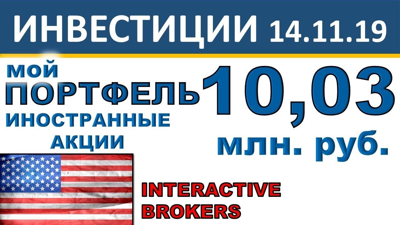 В какие иностранные акции инвестировать кредит птс не в залоге проблема