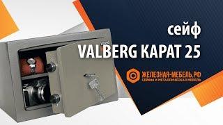 Обзор сейфа Valberg Карат 25