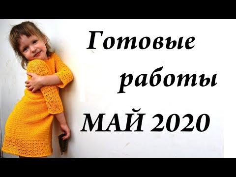 Готовые работы МАЙ 2020 \ Навязала за месяц \ 6 готовых плечевых изделий \ УльянаChe