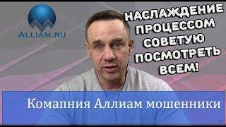 Компания Аллиам Дмитрий Кузнецов мошенник