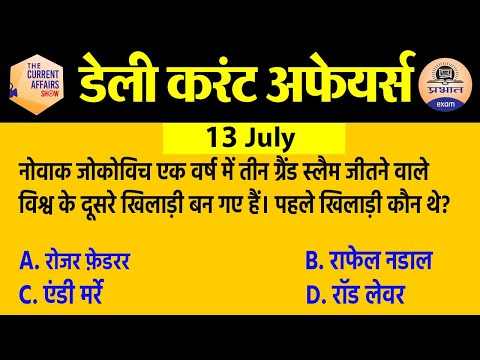 13 july Current Affairs in Hindi | Current Affairs Today | Daily Current Affairs Show | Exam