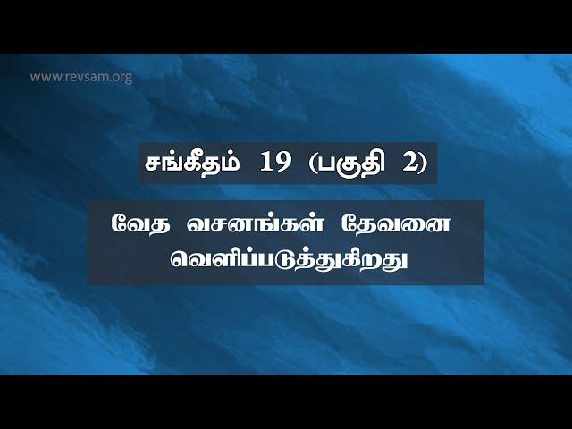 சங்கீதம் 19 (பகுதி 2): வேத வசனங்கள் தேவனை வெளிப்படுத்துகிறது!    Sam P. Chelladurai   Weekly Prayer