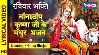 रविवार भक्ति : नॉनस्टॉप कृष्णा जी के सूंदर भजन : Nonstop Krishna Ke Bhajan : Beautiful Krishna Songs