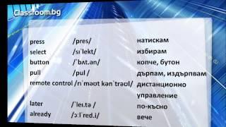 Онлайн Курс А1.2, Урок 36 -- New Technology - новите думи от урока
