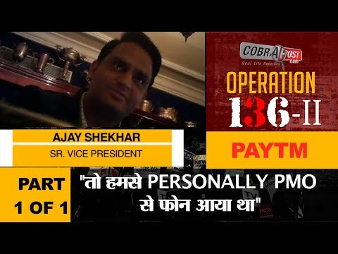 Operation-136 II, Paytm