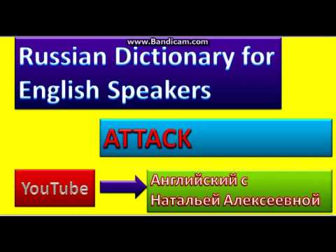 My Edited Video || Russian Dictionary for English Speakers (Letters A-B) \2017
