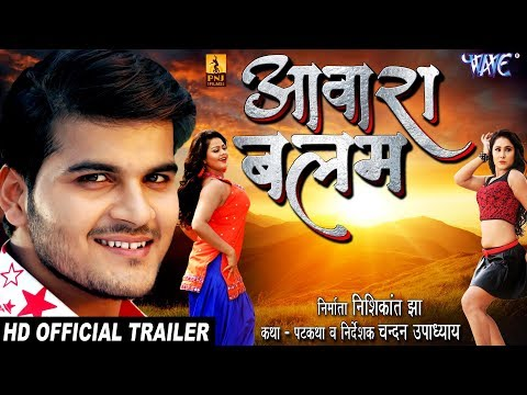 Aawara Balam (Official Trailer) - Arvind Akela Kallu, Tanu Shree, Priyanka Pandit - Bhojpuri Movie
