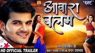 Aawara Balam (Official Trailer) - Arvind Akela Kallu, Tanu Shree, Priyanka Pandit - Bhojpuri Movie