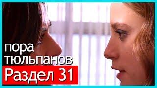 пора тюльпанов - часть 31 (русские субтитры)