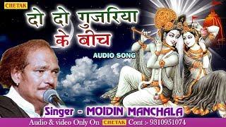 Do Do Gujriya Ke Bich | Hindi Krishna Bhajan 2017 | Moinuddin Manchala | Full Audio Song