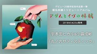 宇多田ヒカル&小袋成彬 - 丸ノ内サディスティック(椎名林檎トリビュート・アルバム『アダムとイヴの林檎』より)
