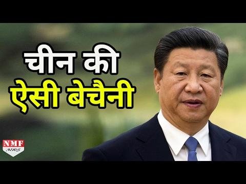 China ने जताई आपत्ति,india Taiwan friendship नहीं मंजूर