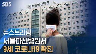 서울아산병원서 9세 확진…'의정부성모 방문' 알고 재검…
