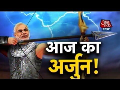Narendra Modi: 'Aaj