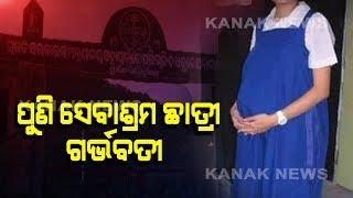 Class VIII Girl Student Found Pregnant In Kandhamal Sevashram, One Arrested