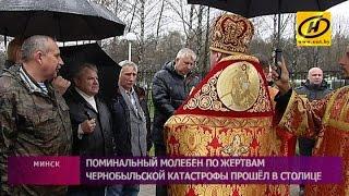 Молебен в память о жертвах Чернобыля в Минске